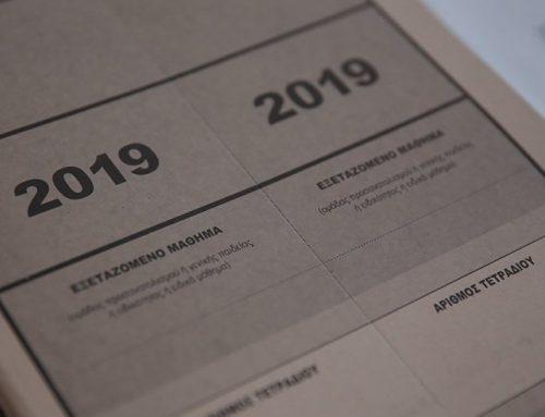 Πανελλήνιες: Αντίστροφη μέτρηση για τα μηχανογραφικά του 2019!